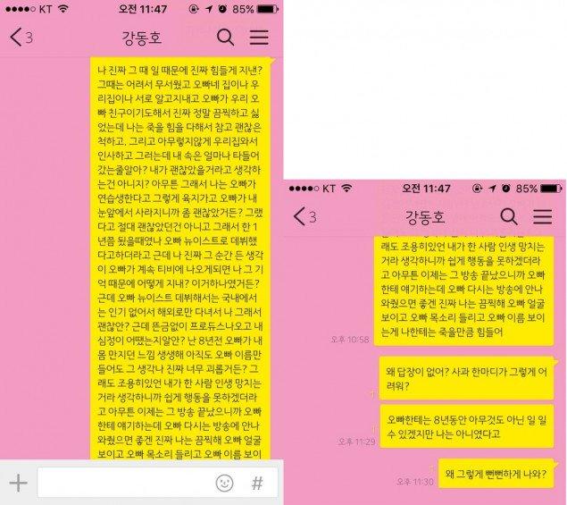 Mỹ nam Produce 101 bị cáo buộc quấy rối tình dục nữ sinh cùng trường - Ảnh 8.