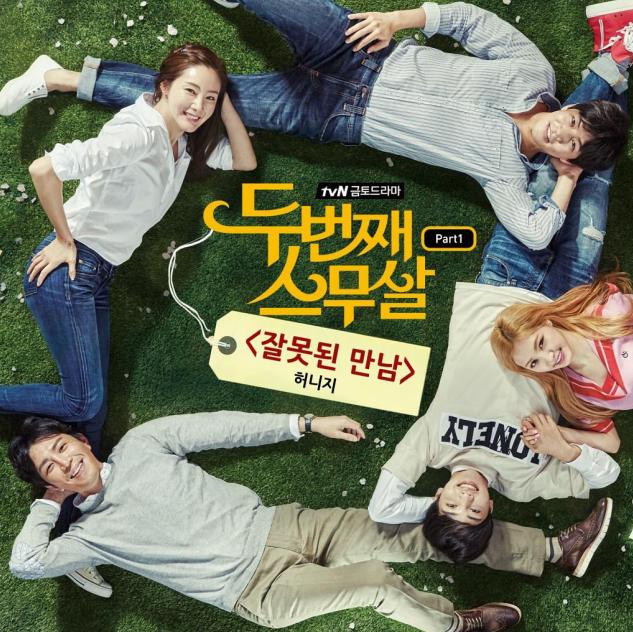 Top 8 phim học đường xứ Hàn không xem thì phí cả đời: Bạn đã cày hết? - Ảnh 2.