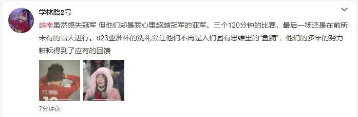 Netizen Trung Quốc: Đừng buồn nhé! Kể từ giây phút ấy, chúng tôi đã là fan hâm mộ cuồng nhiệt của các bạn rồi - Ảnh 9.