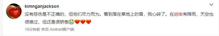 Netizen Trung Quốc: Đừng buồn nhé! Kể từ giây phút ấy, chúng tôi đã là fan hâm mộ cuồng nhiệt của các bạn rồi - Ảnh 10.