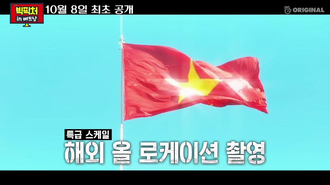 Hình ảnh Việt Nam tuyệt đẹp xuất hiện trong teaser show thực tế của Kim Jong Kook và Haha - Ảnh 3.