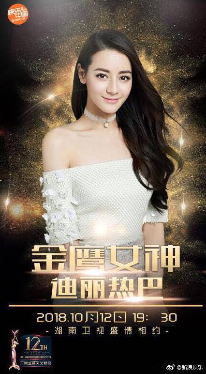 Không phải Angela Baby hay Quan Hiểu Đồng, Nữ thần Kim Ưng 2018 là Địch Lệ Nhiệt Ba! - Ảnh 5.