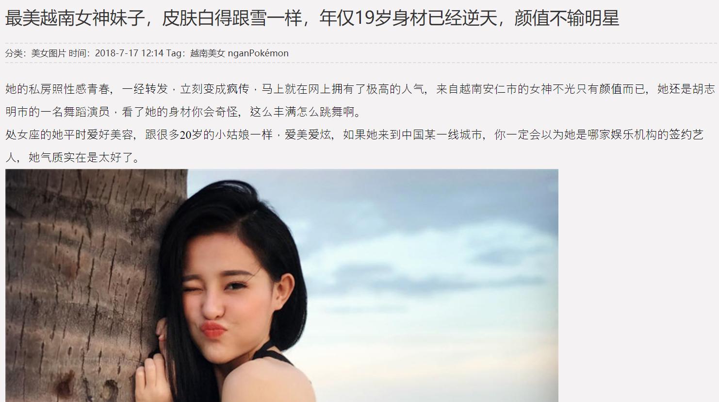 Ngân 98 được báo Trung Quốc khen nức nở, được gọi là nữ thần đẹp nhất Việt Nam - Ảnh 1.
