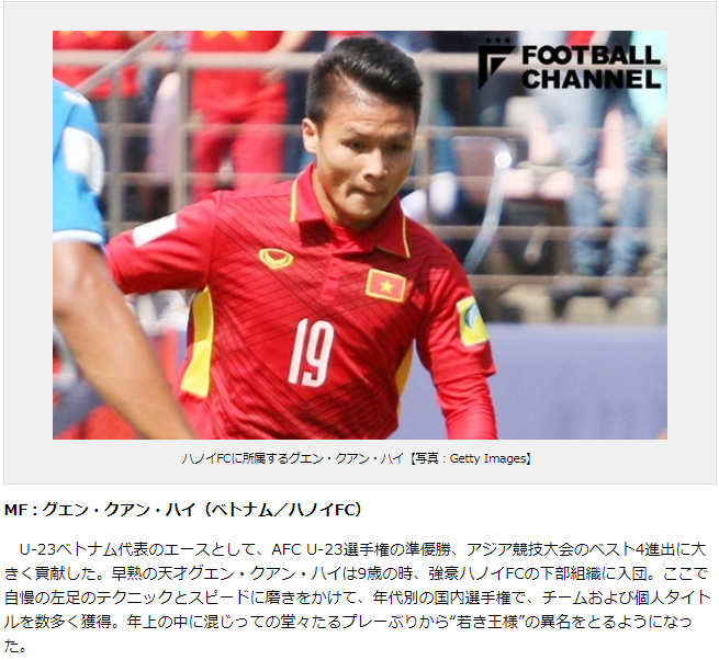 Báo Nhật Bản: Quang Hải, Văn Hậu và Đức Chinh đủ trình độ thi đấu tại J.League - Ảnh 1.