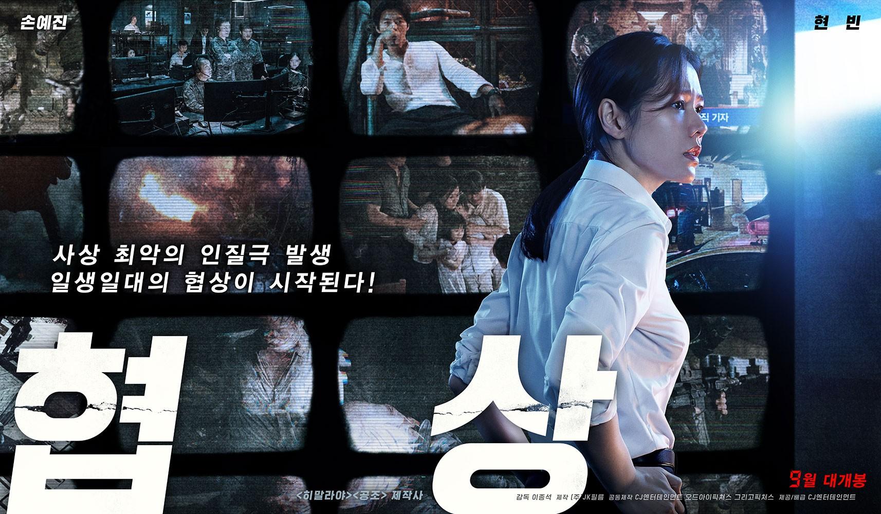 The Negotiation: Son Ye Jin và Hyun Bin quá đẹp, nhưng phim thì chỉ nên xem cho vui - Ảnh 1.