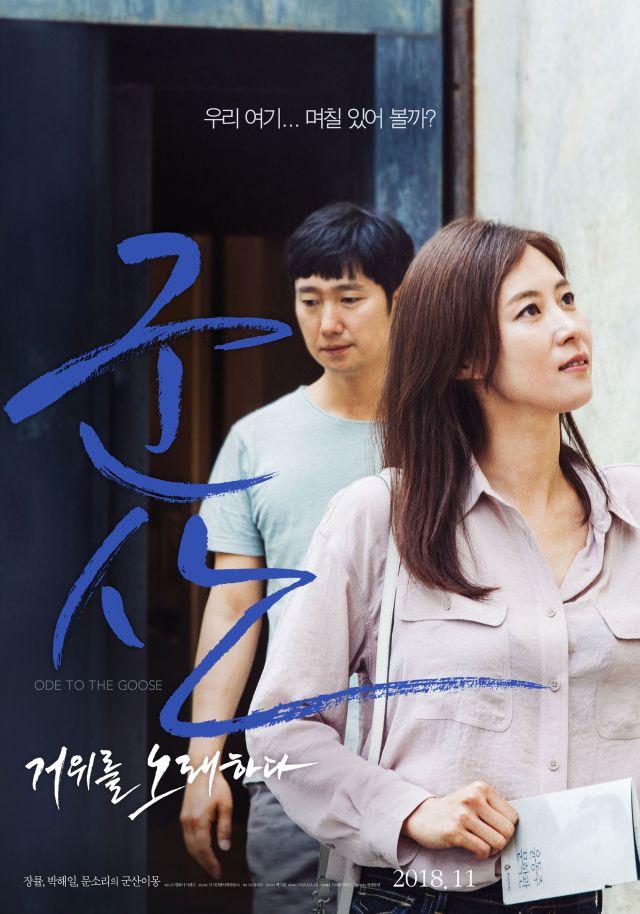 Tháng 11 phòng vé Hàn Quốc chào đón Yoo Ah In và Kim Hye Soo - Ảnh 6.