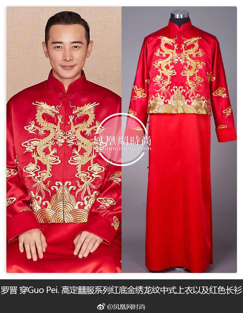 Hé lộ bí mật về trang phục cưới truyền thống cầu kỳ của cặp đôi Đường Yên - La Tấn - Ảnh 4.