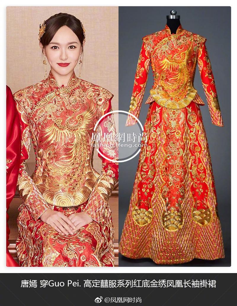 Hé lộ bí mật về trang phục cưới truyền thống cầu kỳ của cặp đôi Đường Yên - La Tấn - Ảnh 3.