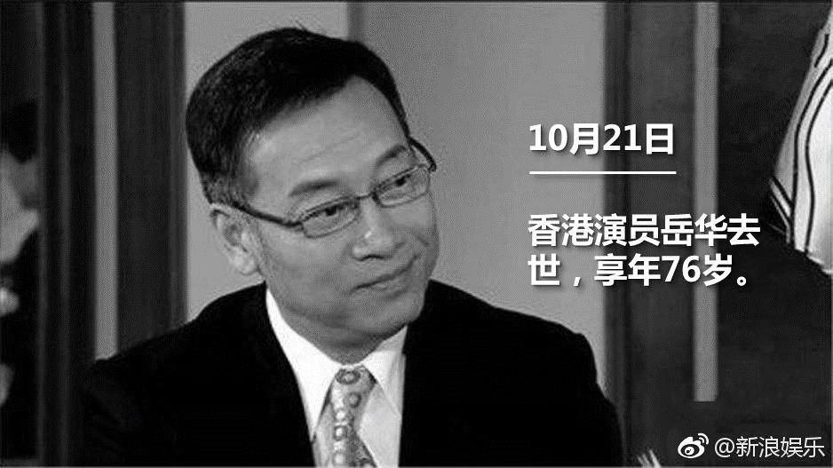 """Tháng 10 đầy biến động của giải trí Hoa ngữ: Buồn nhiều hơn vui, từ sao lớn trốn thuế cho đến """"Thần đẩu"""" võ hiệp qua đời - Ảnh 6."""
