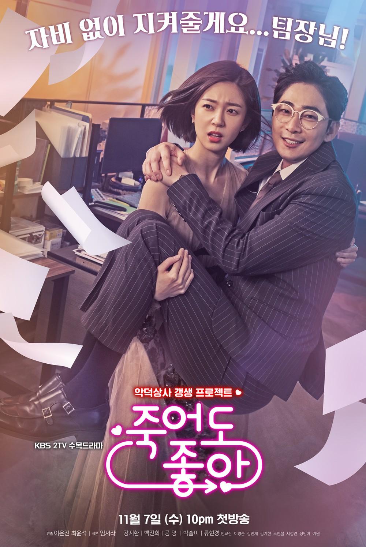 Tháng 11: Loạt phim Hàn Quốc lên sóng chiều lòng mọi fan- Ảnh 10.