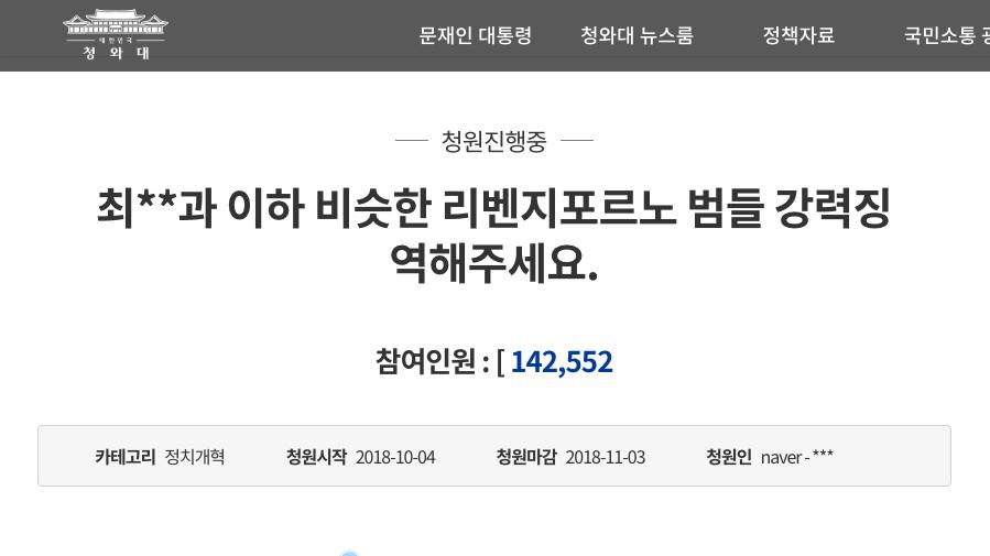 Không thể tin nổi gần 150.000 người kiến nghị trừng phạt bạn trai Goo Hara và con số tiếp tục tăng chóng mặt - Ảnh 3.