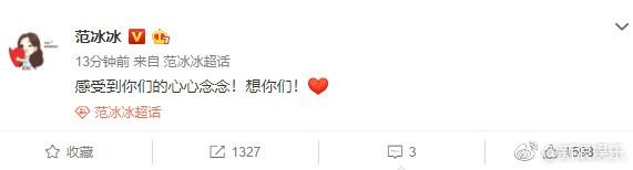 Phản ứng dữ dội của netizen khi Phạm Băng Băng có bài viết đầu tiên sau tâm thư trốn thuế - Ảnh 2.