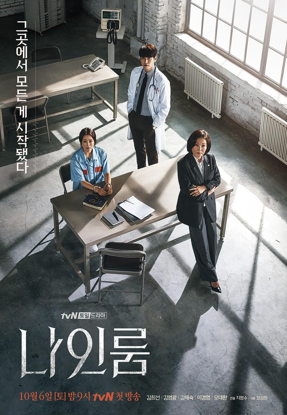 Room No. 9 của Kim Hee Sun là sự chịu đựng khủng khiếp nhất mà một người có thể gặp phải?