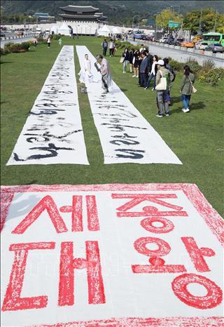 Hàn Quốc kỷ niệm 572 năm Ngày sáng tạo chữ Hàn Hangeul - Ảnh 1.