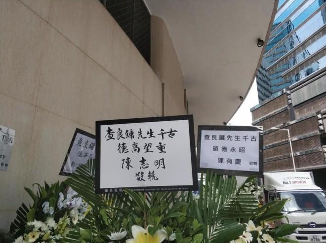 Tang lễ nhà văn Kim Dung: Lưu Đức Hoa, Huỳnh Hiểu Minh cùng dàn nghệ sĩ gửi hoa trắng rợp trời - Ảnh 7.