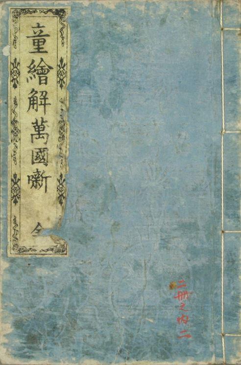 Loạt tranh minh họa hé lộ cách người Nhật thời Edo nhìn nhận thế giới phương Tây - Ảnh 1.
