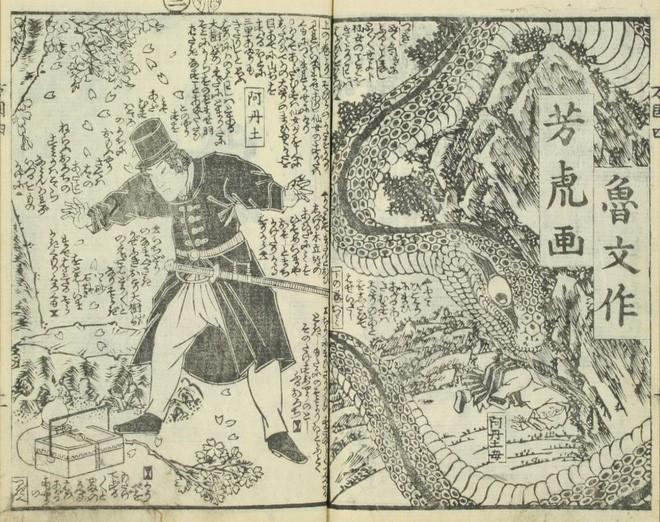 Loạt tranh minh họa hé lộ cách người Nhật thời Edo nhìn nhận thế giới phương Tây - Ảnh 5.