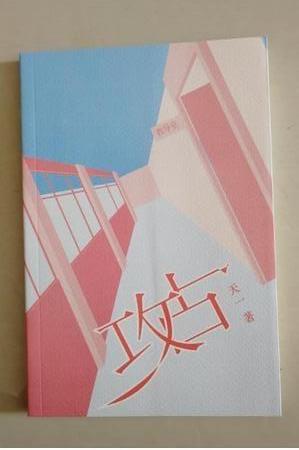 Nhà văn đam mỹ bị phạt 10 năm tù vì cảnh nhạy cảm trong tiểu thuyết, dư luận Trung Quốc tranh cãi lớn - Ảnh 1.