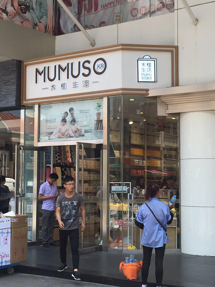 Miniso & Mumuso: Từ những thương hiệu đồ nhái đến từ Trung Quốc trở thành chuỗi cửa hàng được yêu thích nhất Châu Á - Ảnh 11.
