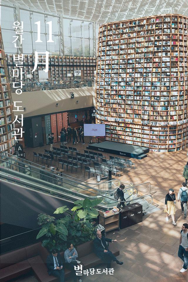 Thư viện khổng lồ nằm ở tận Seoul nhưng bạn trẻ Việt Nam nào đến đây cũng phải check-in cho bằng được! - Ảnh 2.