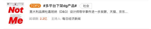Sau scandal phân biệt chủng tộc, sản phẩm Dolce&Gabbana bị xoá sạch trên Taobao và các web bán hàng lớn ở Trung Quốc - Ảnh 1.