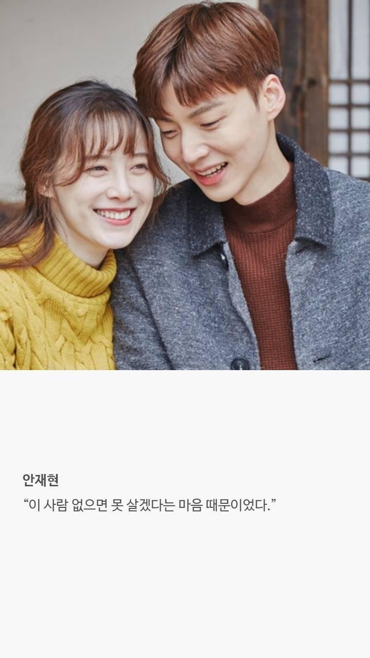 Lý do sao nam xứ Hàn quyết định lấy vợ: Ahn Jae Hyun quá ngọt ngào, nhưng cảm động nhất là 2 câu chuyện cuối cùng - Ảnh 12.