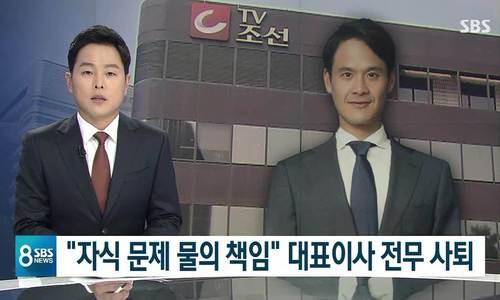 Giám đốc đài truyền hình Hàn Quốc từ chức vì con gái 10 tuổi hỗn láo với tài xế riêng - Ảnh 2.