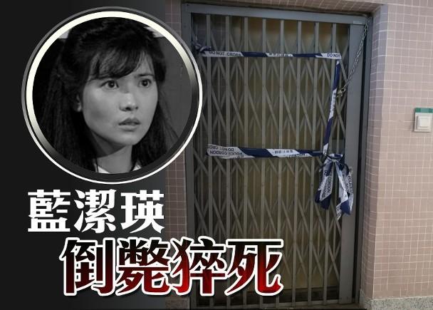 Tiết lộ nội dung cuộc điện thoại cuối cùng của Lam Khiết Anh trước khi chết thảm tại nhà riêng - Ảnh 1.