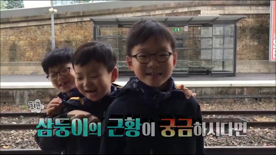 Bộ ba thiên thần nhà Song Il Gook cao lớn phổng phao, tái xuất trên show thực tế - Ảnh 2.