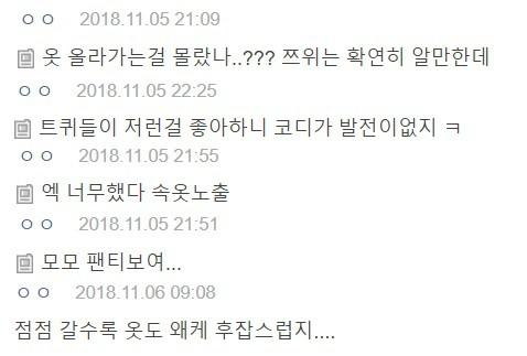 """Tốc váy lộ quần bảo hộ, """"hớ hênh"""" ngay trên sân khấu: Do stylist của Twice hay Tzuyu cố tình? - Ảnh 10."""