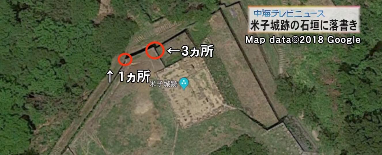 Người khắc chữ A.HÀO lên di tích quốc gia Nhật Bản có thể đối mặt án 5 năm tù và nộp phạt 60 triệu đồng - Ảnh 3.