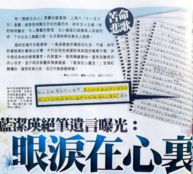Bản thảo cuốn tự truyện chưa được xuất bản của Lam Khiết Anh: Tuổi thơ dồn nén cảm xúc, oán hận 2 kẻ làm nhục mình - Ảnh 2.