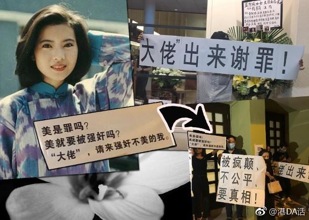 Sự cố ngoài đám tang Lam Khiết Anh: Người hâm mộ mang biểu ngữ bất bình với kẻ cưỡng hiếp nữ diễn viên - Ảnh 4.