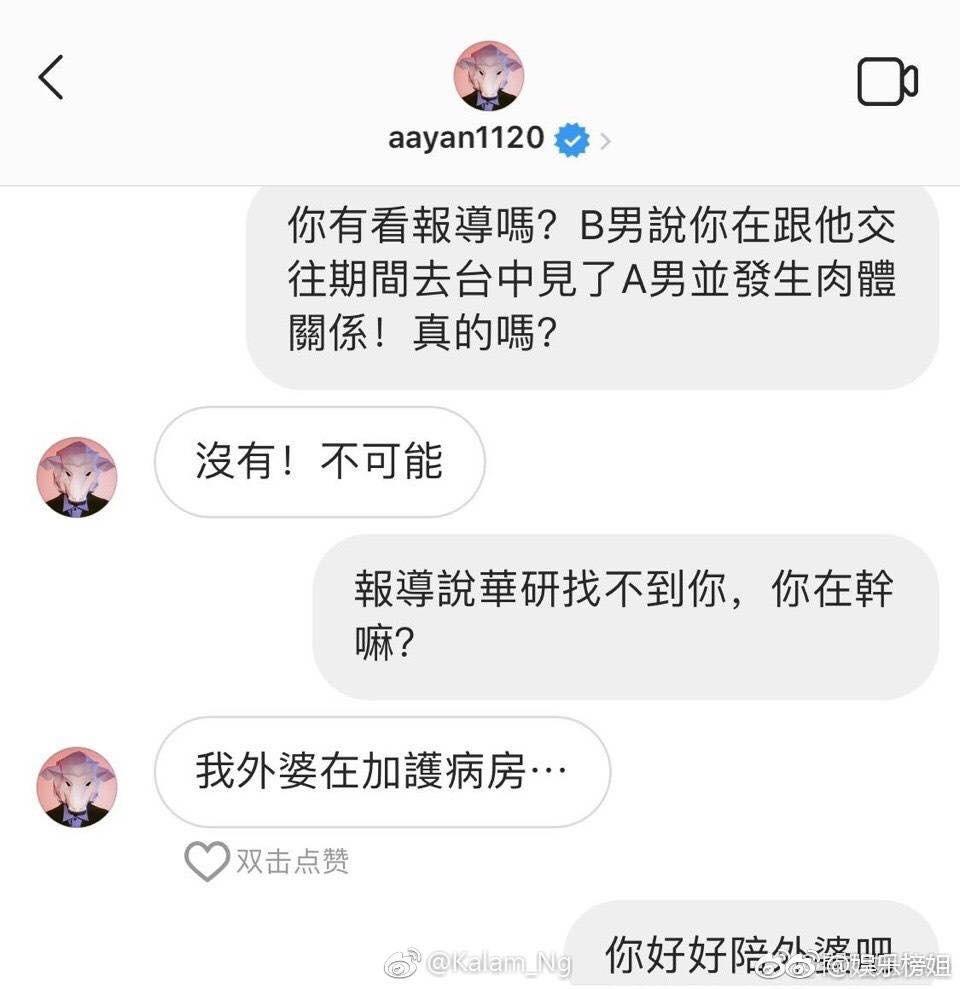 Sau scandal bắt cá ba tay, cư dân mạng Trung Quốc hốt hoảng khi công ty thông báo không tìm thấy Viêm Á Luân - Ảnh 3.