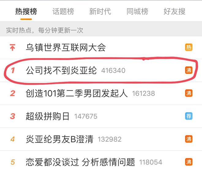 Sau scandal bắt cá ba tay, cư dân mạng Trung Quốc hốt hoảng khi công ty thông báo không tìm thấy Viêm Á Luân - Ảnh 2.