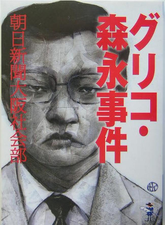 Quái vật 21 khuôn mặt: Vụ án kì dị và khó hiểu nhất trong lịch sử tội phạm, hơn 30 năm vẫn gây ám ảnh cho nước Nhật - Ảnh 1.