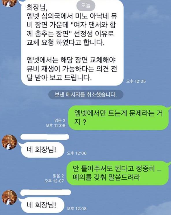 Đá xoáy Mnet xong, bố Yang lại xuống nước và phải thực hiện phiên bản mới cho MV của Mino (WINNER)? - Ảnh 1.