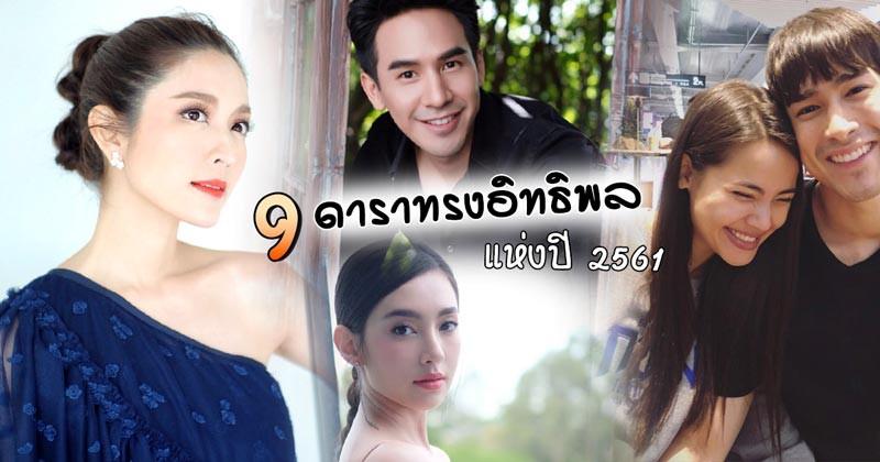 Top nhân vật có tầm ảnh hưởng nhất showbiz Thái 2018: Nadech-Yaya, Pope-Bella đều góp mặt nhưng vẫn thua 1 mỹ nhân - Ảnh 1.
