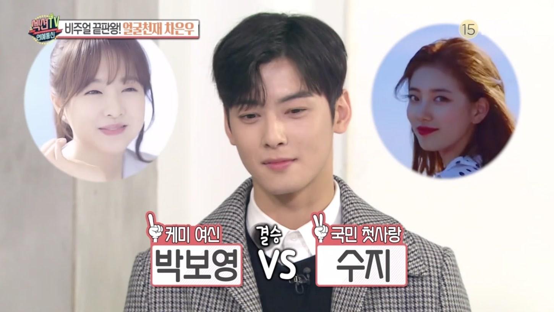 Buộc phải lựa chọn giữa 2 mỹ nữ Shin Min Ah và Suzy, đây là câu trả lời của Cha Eunwoo! - Ảnh 2.