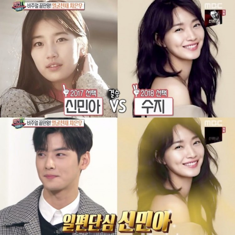 Buộc phải lựa chọn giữa 2 mỹ nữ Shin Min Ah và Suzy, đây là câu trả lời của Cha Eunwoo! - Ảnh 3.