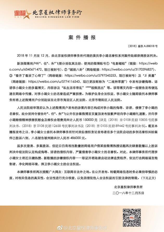 Lý Tiểu Lộ tiếp tục thắng kiện blogger đăng bài sỉ nhục danh dự giữa scandal ngoại tình với Tiết Chi Khiêm - Ảnh 2.