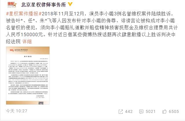 Lý Tiểu Lộ tiếp tục thắng kiện blogger đăng bài sỉ nhục danh dự giữa scandal ngoại tình với Tiết Chi Khiêm - Ảnh 3.