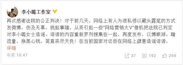 Lý Tiểu Lộ tiếp tục thắng kiện blogger đăng bài sỉ nhục danh dự giữa scandal ngoại tình với Tiết Chi Khiêm - Ảnh 4.