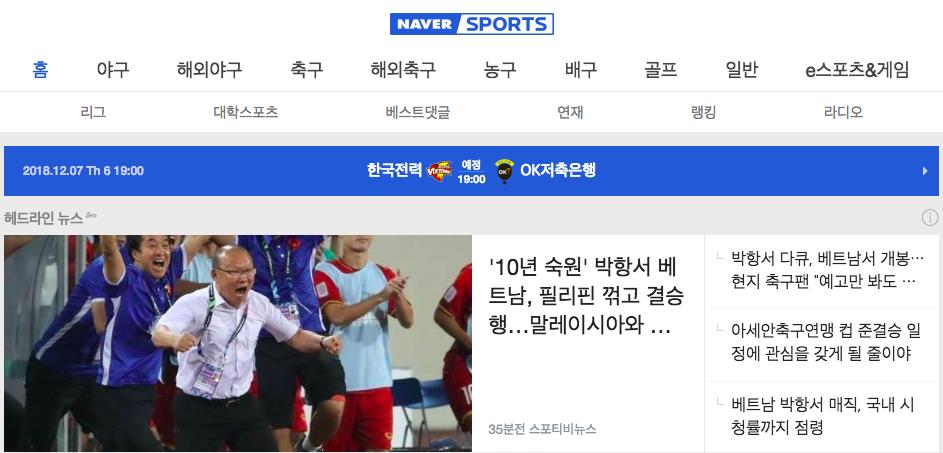 Tin tức về chiến thắng của Việt Nam cũng được đưa lên trang chủ Naver Sports