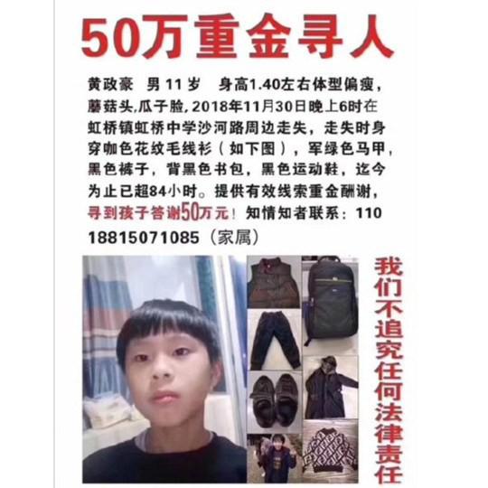 Trung Quốc: Người mẹ giả tung tin con trai mất tích và trao thưởng hơn 1 tỷ cho ai tìm thấy để thử lòng chồng - Ảnh 1.