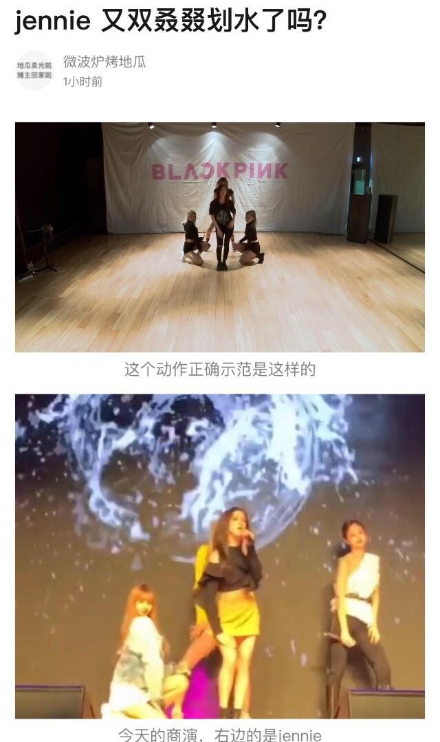 Từ khoá Jennie lười biếng đứng vị trí số 1 top Weibo với 20 triệu lượt tìm kiếm cùng vô vàn chỉ trích - Ảnh 3.