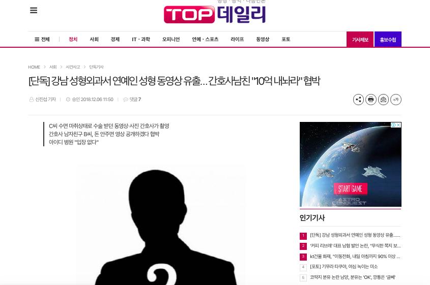 Chấn động trước tin y tá làm lộ clip dao kéo của sao Hàn nổi tiếng, dẫn đến vụ tống tiền hơn 20 tỉ đồng - Ảnh 1.