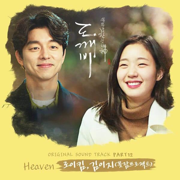 Top 10 bộ soundtrack xuất sắc nhất của làng phim Hàn 2017 - Ảnh 13.