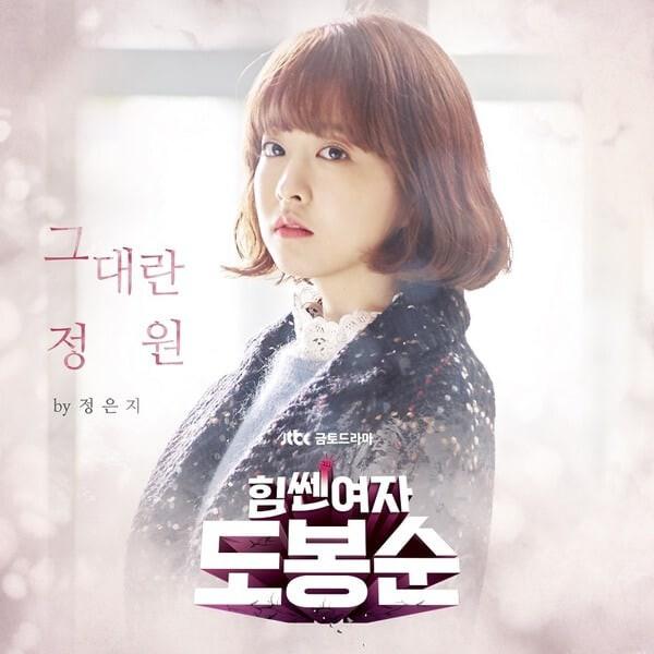 Top 10 bộ soundtrack xuất sắc nhất của làng phim Hàn 2017 - Ảnh 16.