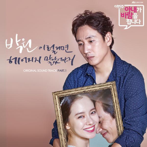 Top 10 bộ soundtrack xuất sắc nhất của làng phim Hàn 2017 - Ảnh 28.